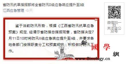 江西将全省防汛II级应急响应提升至I_江西省-防汛-指挥部-