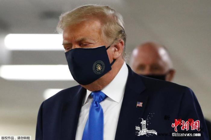 特朗普首次在公开场合戴口罩_华盛顿-首次-美国-