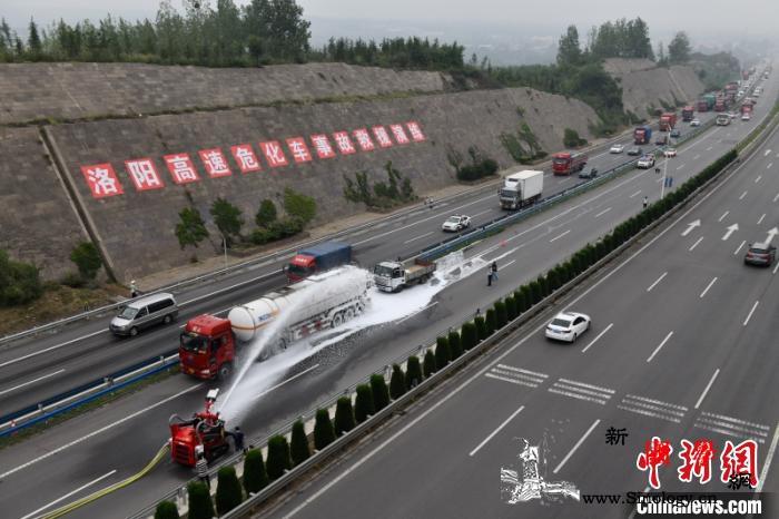 河南开展高速危化品运输应急处置演练_河南省-参演-总队-