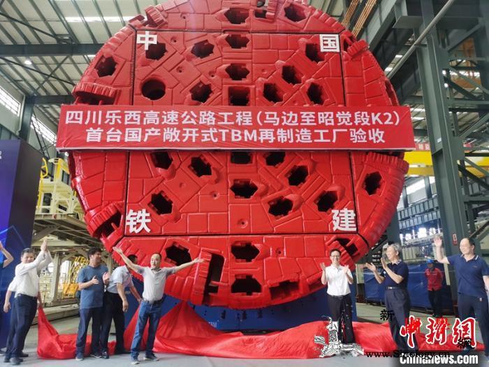 四川乐西高速隧道施工国产首台大直径敞_进尺-直径-隧道-