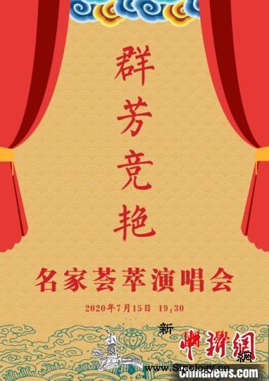 """后疫情时代的""""云演出""""-;-;北京京_京剧院-京戏-剧目-北京-"""