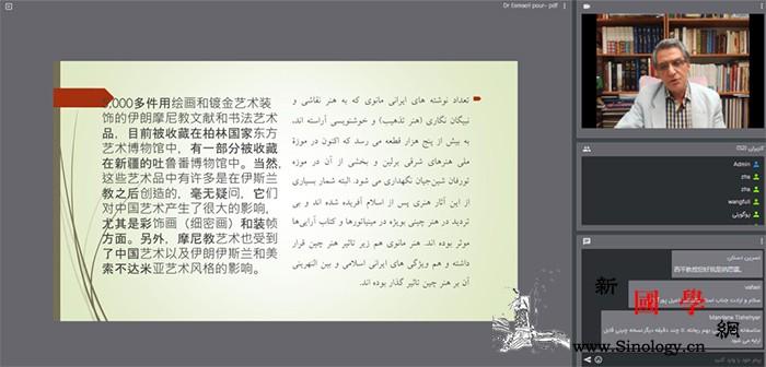 """""""后疫情时代的中伊汉学发展与文化论坛_汉学-波斯-阿拉-伊朗-"""
