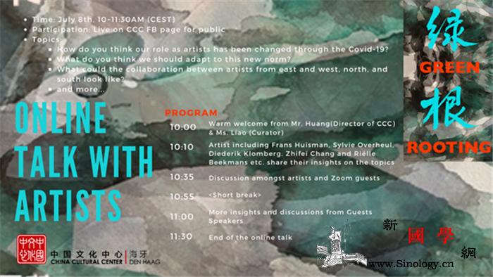 后疫情文化交流在线研讨会引来海牙艺术_海牙-荷兰-疫情-研讨会-