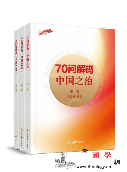 """《70问解码""""中国之治""""》出版探寻_治理-人民日报-刊发-探寻-"""