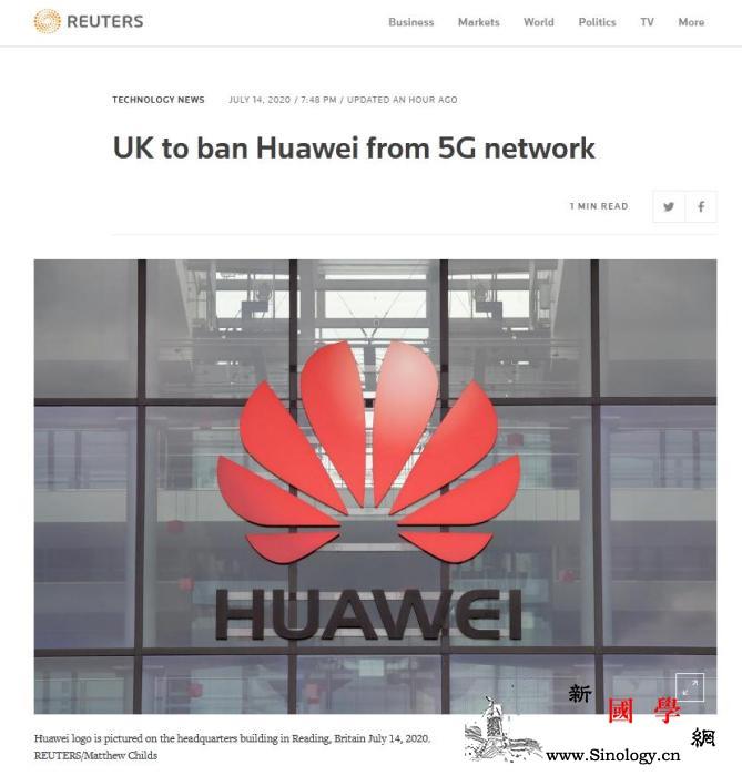 外媒:英国政府宣布停止在5G建设中使_华为-路透社-英国- ()
