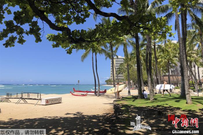 美国疫情未有缓和迹象夏威夷推迟重启旅_夏威夷-康涅狄格州-美国-