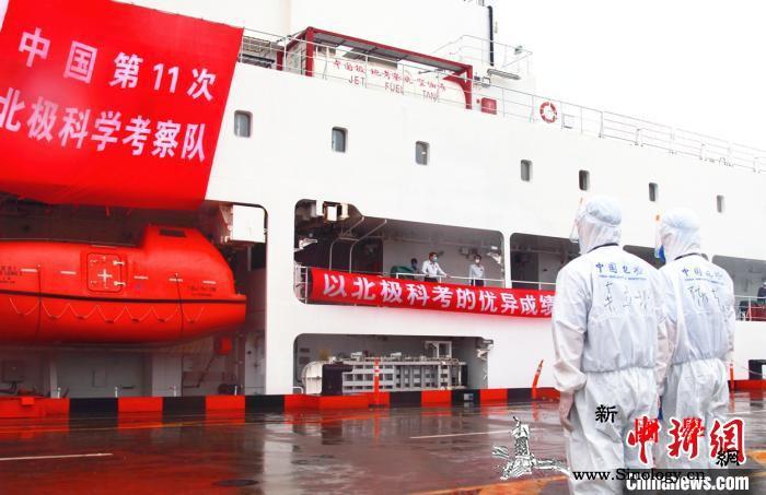 """""""雪龙2""""号极地科考船今启航前往北极_边检站-北极-科学考察-"""