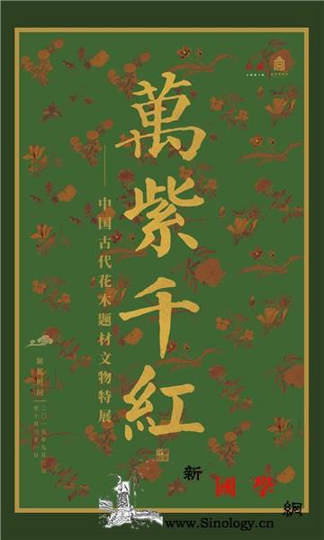 万紫千红-;-;中国古代花木题材文物_绢本-南宋-花木-画家-