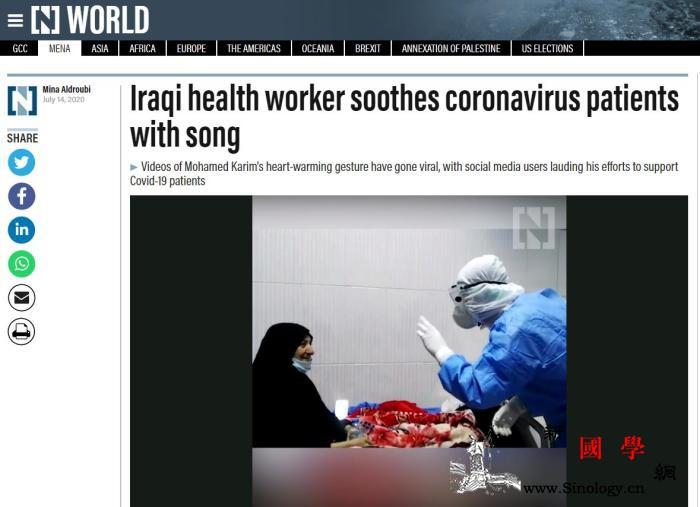 用歌声振奋精神!伊拉克医务人员唱歌安_巴士拉-阿联酋-伊拉克-