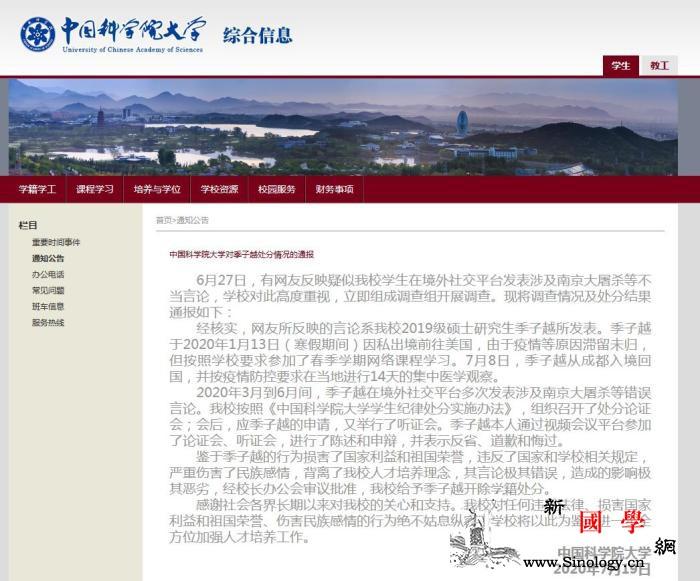 国科大硕士发表涉南京大屠杀等不当言论_言论-论证会-学校-