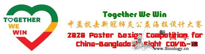 海报大赛网络投票半程赛况公布啦!_孟加拉国-票数-投票-作品-