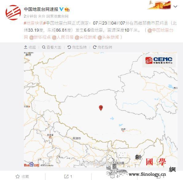 西藏那曲市尼玛县发生6.6级地震震源_尼玛县-台网-震源-