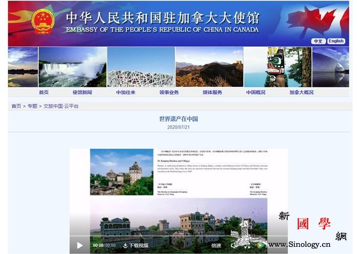 """中国驻加拿大使馆在线推出""""文旅中国&_加拿大-民众-绚丽多姿-文化-"""