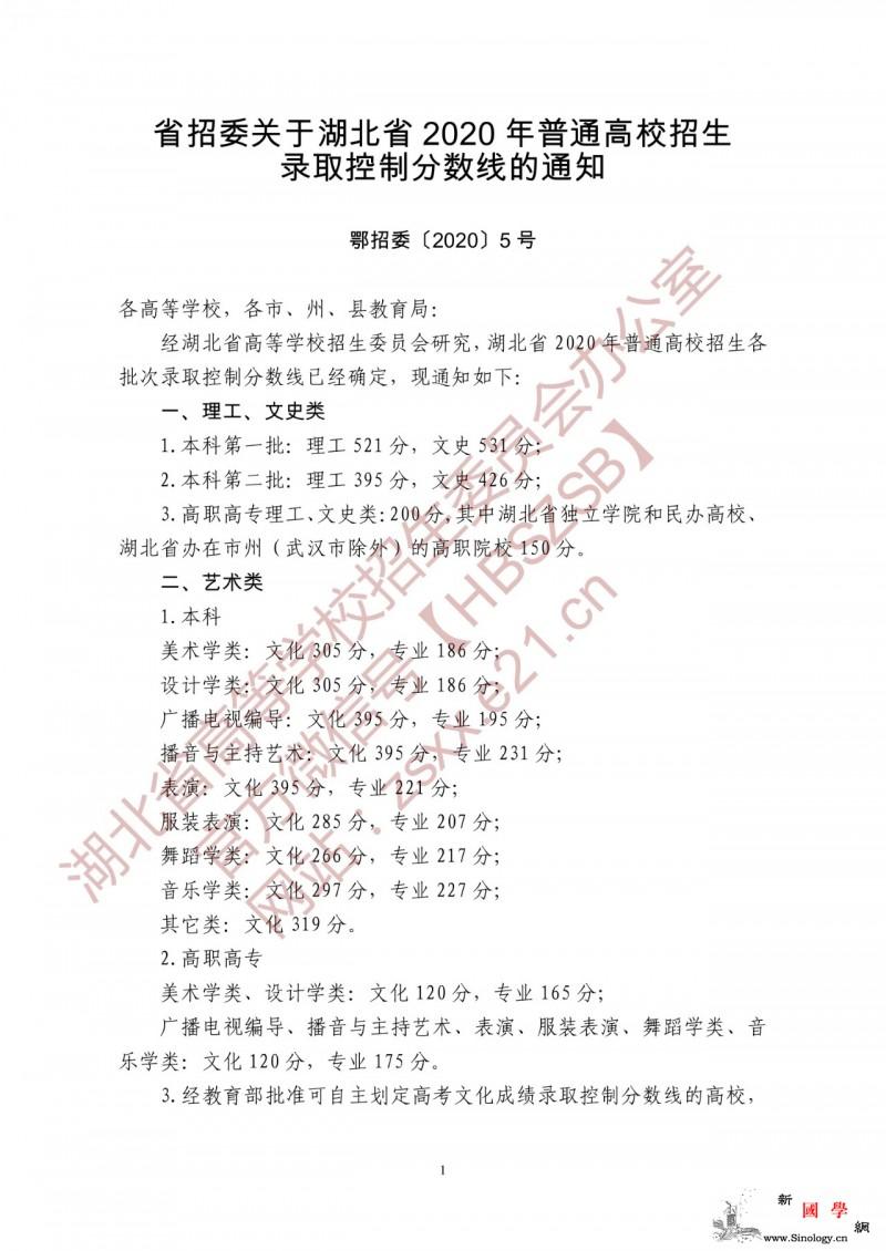 湖北高考分数线公布:本科一批文史类5_湖北省-分数线-教育考试院-