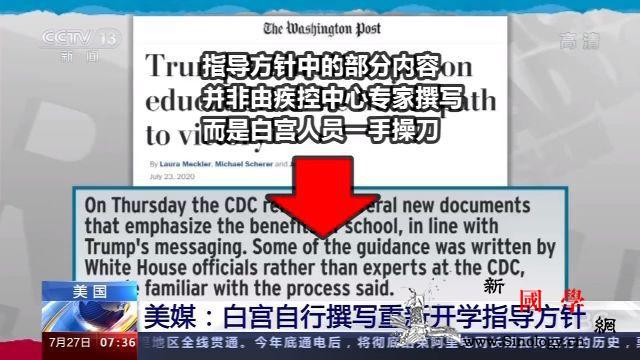 美媒:无视疾控中心重新开学指导白宫人_美国-白宫-华盛顿邮报-