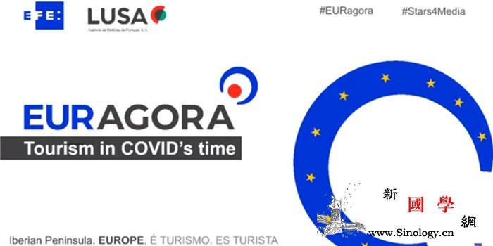 西葡两国聚焦疫情下的旅游业发展_里斯本-马德里-西班牙-疫情-