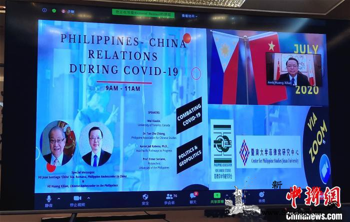 中国驻菲大使:应排除干扰携手开创后疫_暨南大学-菲律宾-疫情-