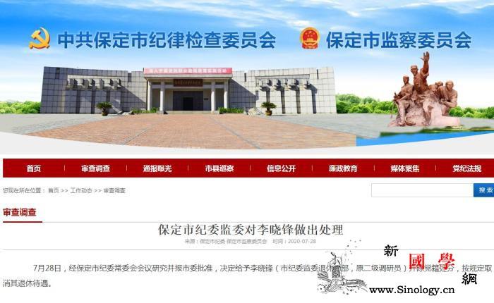 河北保定:给予李晓锋开除党籍处分取消_纪委-画中画-党籍-