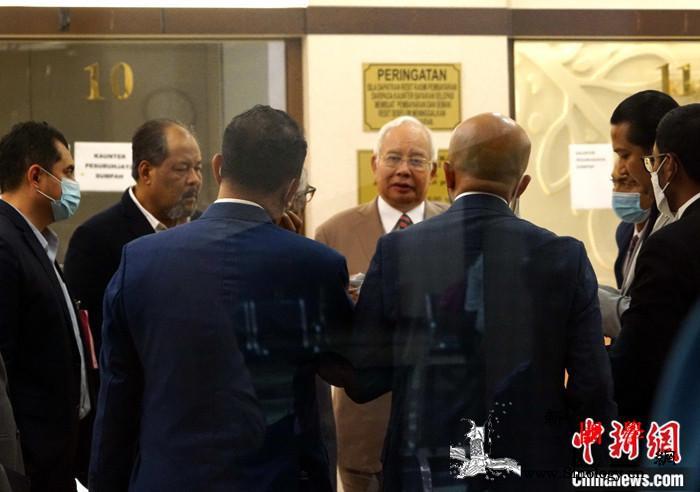 马来西亚前总理纳吉布涉SRC国际案被_马公-吉隆坡-马来西亚-