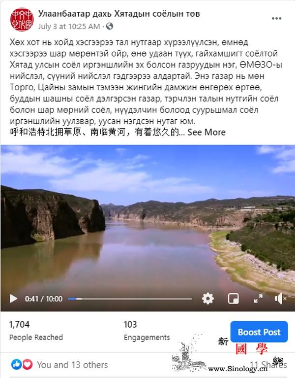 乌兰巴托中国文化中心推出文化旅游宣传_乌兰巴托-阿拉善-巴彦淖尔-宣传片-