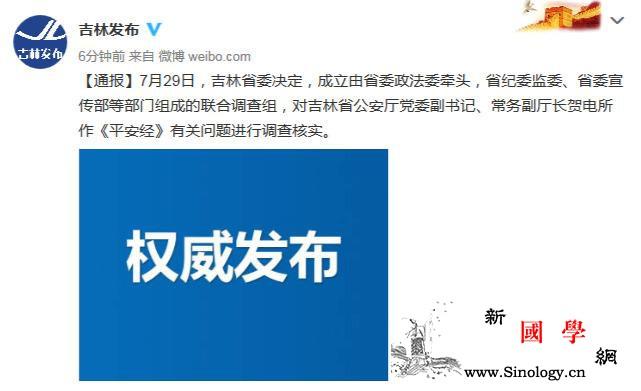 吉林省委联合调查组对《平安经》有关问_吉林省-吉林-省委-