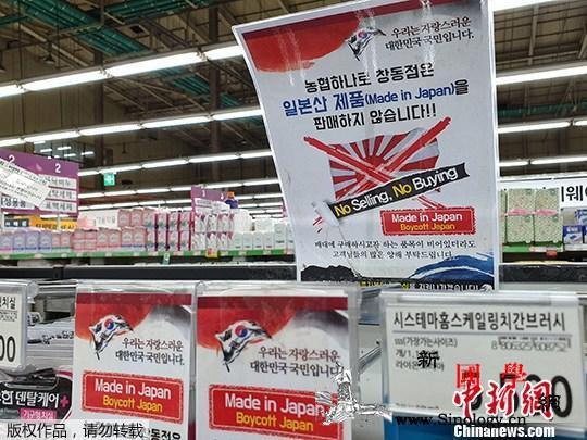 世贸组织决定就韩日出口问题成立贸易争_世贸组织-韩国-日本-