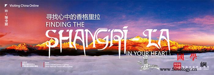 """""""云""""观文旅形象片寻找心中的香格里_悉尼-香格里拉-文化中心-西南地区-"""