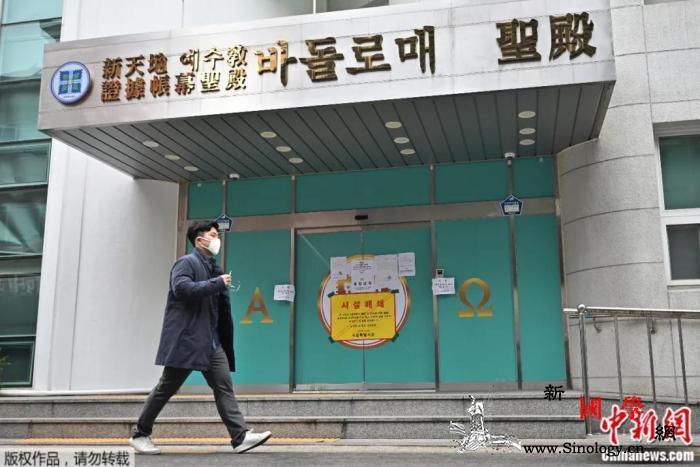 韩国检方以涉妨碍防疫为由申请批捕新天_韩国-教会-批捕-
