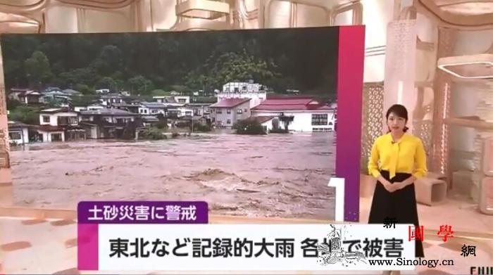 日本东北暴雨致河流决堤超7.5万人被_山形-东北地区-日本-