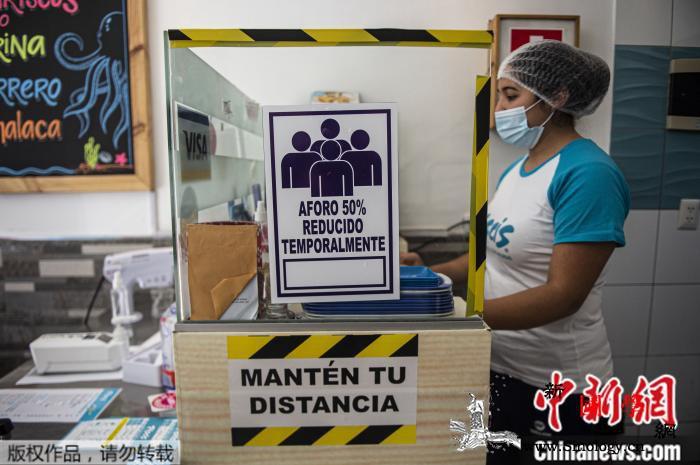 无症状感染者构成威胁秘鲁卫生专家吁戴_利马-口罩-秘鲁-