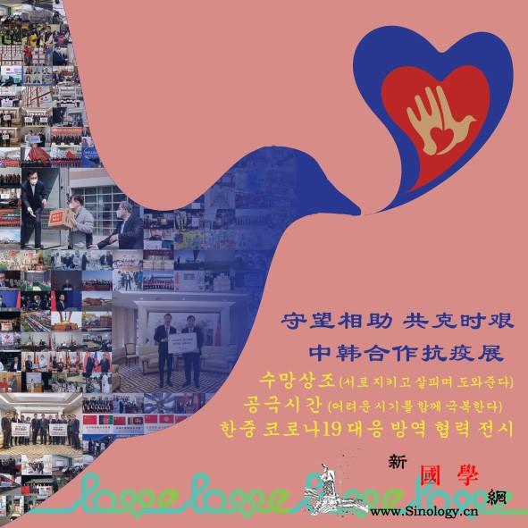 """首尔中国文化中心""""线下双展""""开幕_守望相助-韩国-疫情-文化中心-"""