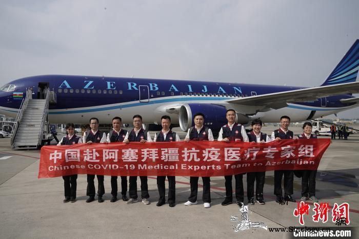 中国赴阿塞拜疆抗疫医疗专家组成都启程_阿塞拜疆-华西-成都-