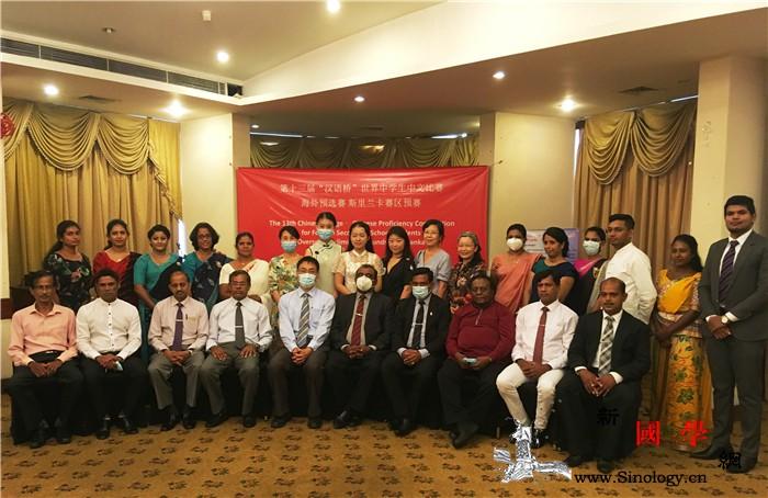 """第13届""""汉语桥""""世界中学生中文比赛_斯里兰卡-年龄组-汉语-预赛-"""