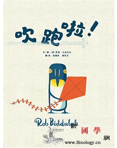 上海少年儿童图书馆绘本封面展布鲁塞尔_少年儿童-布鲁塞尔-少儿-封面-