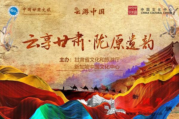 云享甘肃陇原遗韵_崆峒-藏族-兰州-甘肃-