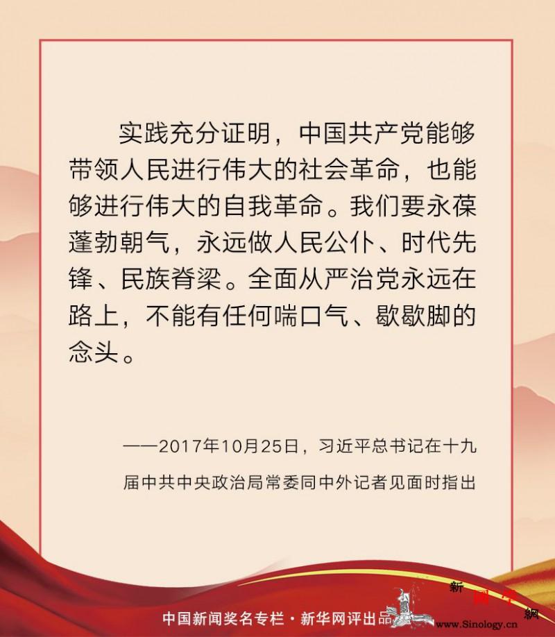 新华网评:自我革命永不停步_初心-革命-纯洁性-