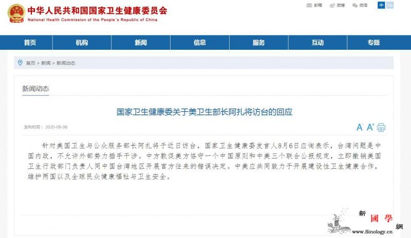 美卫生部长阿扎将访台国家卫健委回应_画中画-截图-联合公报-