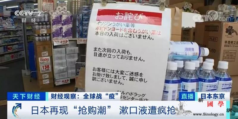 全面脱销!在日本这种东西被抢疯!网上_厚生-脱销-转卖-