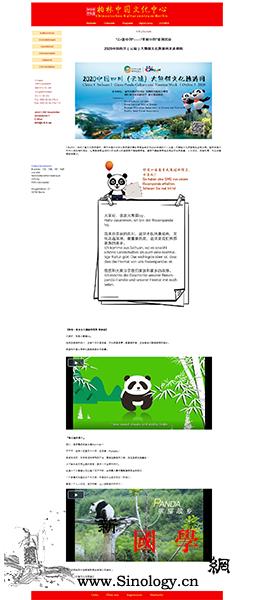 """""""大熊猫文化旅游周""""全球上线_熊猫-德国-文化-旅游-"""