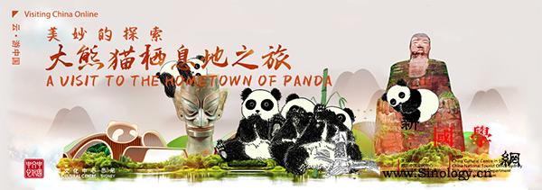 """悉尼中国文化中心开启""""云端""""大熊猫栖_悉尼-熊猫-文化中心-云端-"""