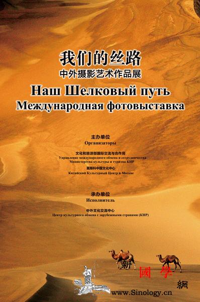 """莫斯科中国文化中心带您""""云&bull_莫斯科-阿曼-斯洛文尼亚-斯里兰卡-"""