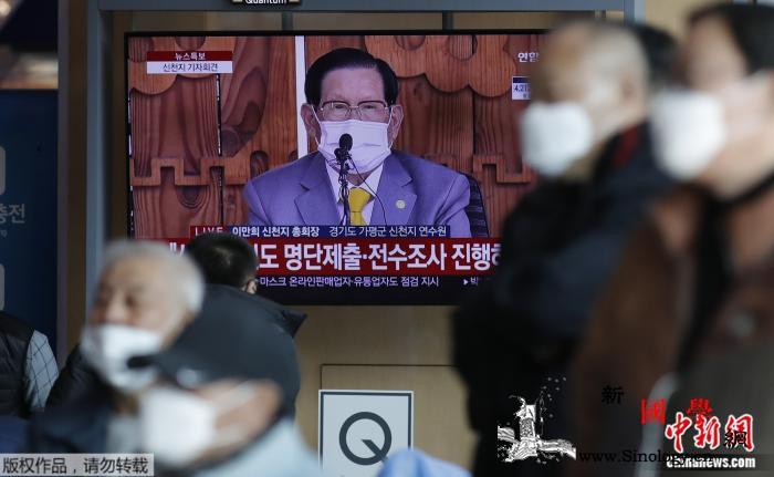 引爆韩国疫情的邪教头目被批捕!下跪道_请愿-韩国-疫情-