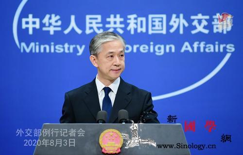 外交部就美方宣布制裁新疆生产建设兵团_美方-香港-中方-
