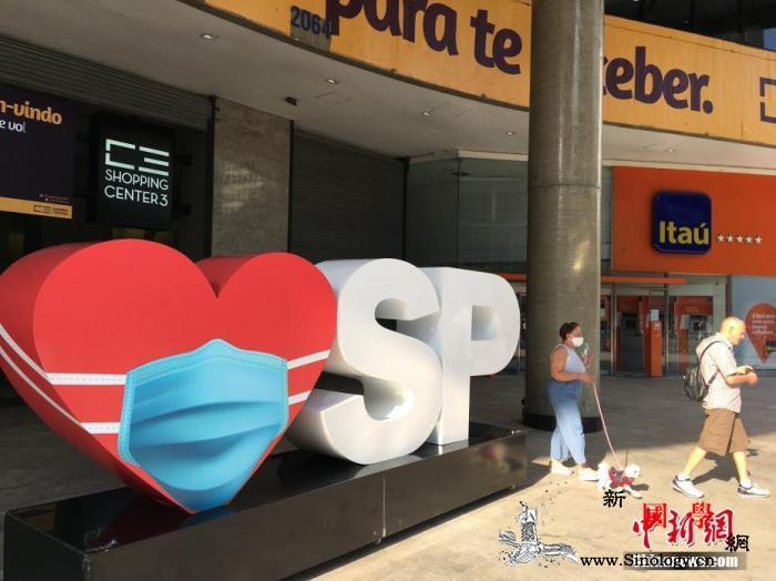 巴西确诊病例累计超316万圣保罗州州_巴西利亚-圣保罗-巴西-