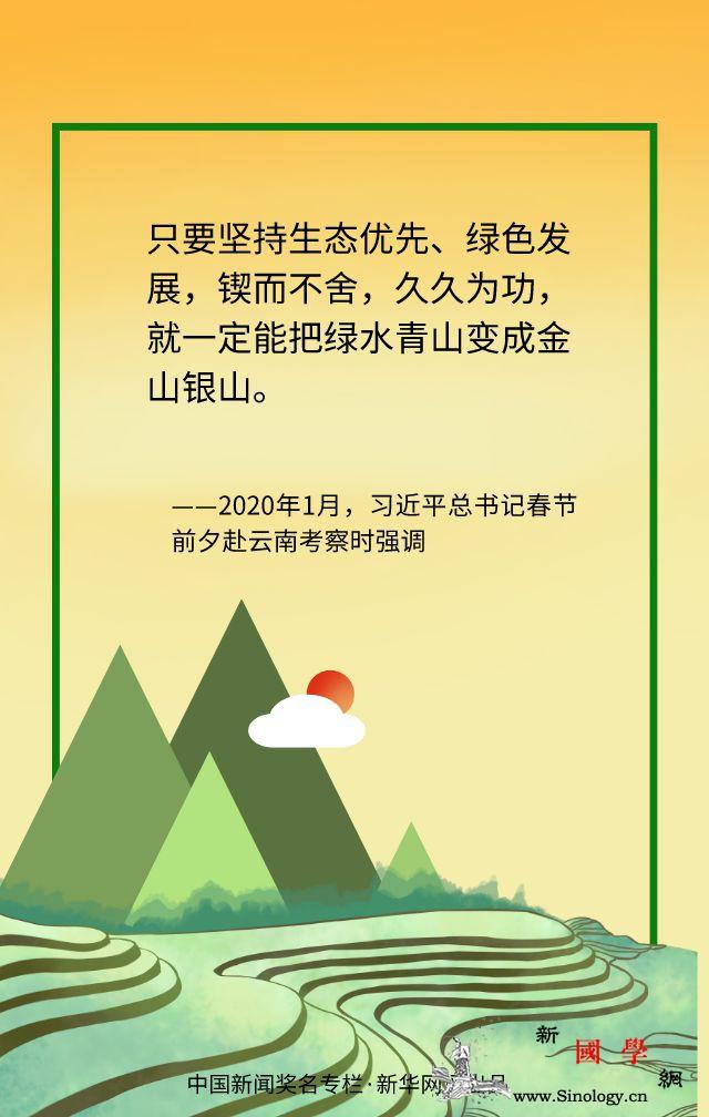新华网评:久久为功守住绿水青山_绿水青山-洱海-黄河流域-