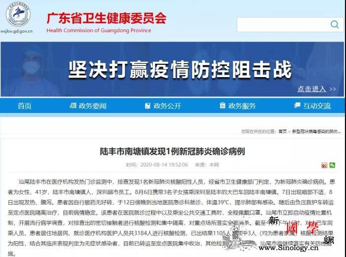 超市员工在汕尾确诊深圳排查出2人核酸_陆丰市-汕尾-核酸-