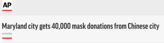 中国援助美医疗口罩抵达马里兰州美媒:_马里兰州-雪中送炭-口罩-