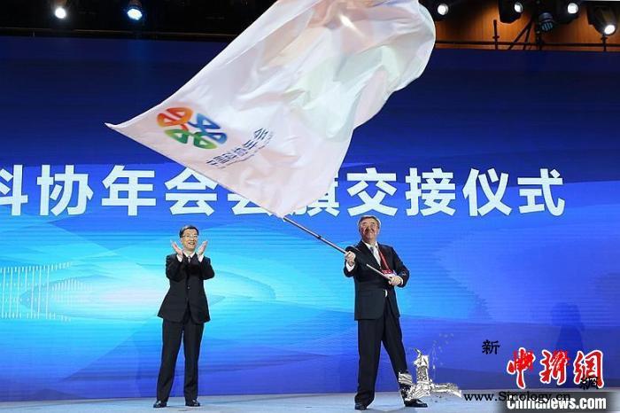 2020中国科协年会吸引12国37个_行年-会旗-科协-