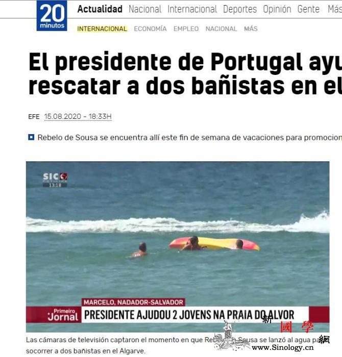 71岁葡萄牙总统采访期间跳海救人网友_葡萄牙-西班牙-跳入-