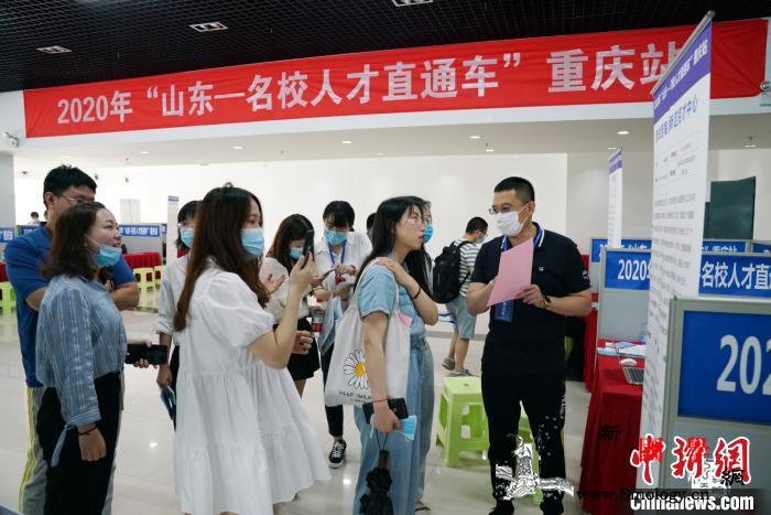 山东60万余高校毕业生超8成留鲁_山东-鲁山-省政府-